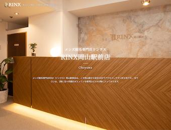 RINX(リンクス)岡山店
